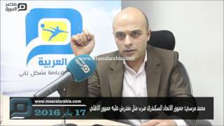 مصر العربية | محمد مرسي: جمهور الاتحاد السكندري ضرب مثل مقدرش عليه جمهور الاهلي