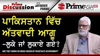 Prime Discussion (827) || Are They Hiding Or Being Hidden By Pakistan's Government?