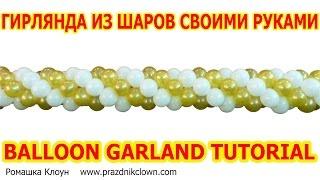 ГИРЛЯНДА ИЗ ВОЗДУШНЫХ ШАРОВ своими руками How To Make A Balloon Garland TUTORIAL