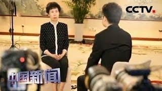 [中国新闻] 中国贸促会会长高燕:美方霸凌主义做法严重践踏多边贸易规则 | CCTV中文国际