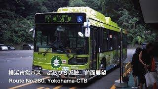 [前面展望]横浜市営バス ぶらりS系統(三渓園バス) /[Driver's view]Route No.280 (Sankeien bus) Yokohama-CTB