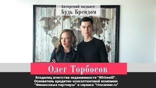 Олег Торбосов: Зачем быть предпринимателем. Про бизнес, личный бренд и переход на новый уровень