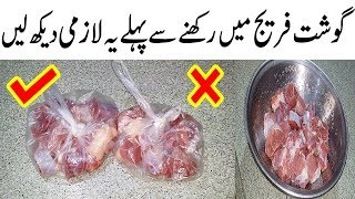 Gosht Mehfooz Karne Ka Asan Tatika  Eid Ul Adha 2019