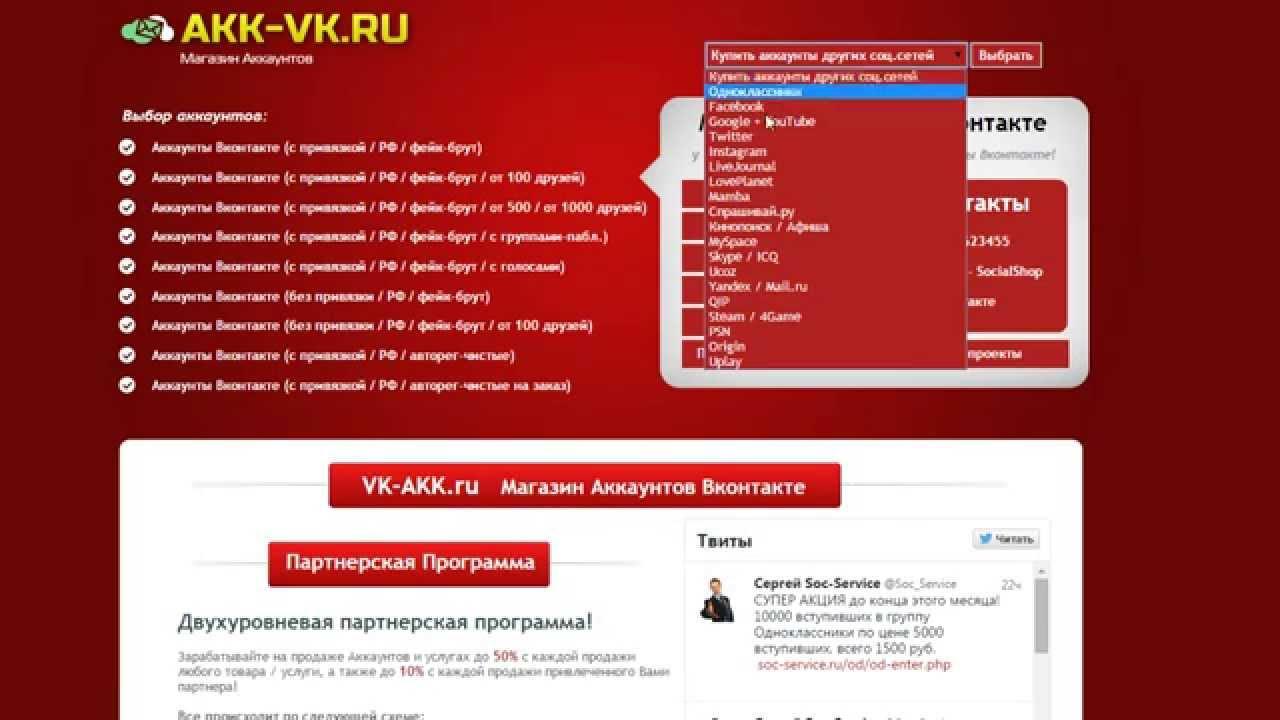 Аккаунты VK по 3 рубля за штуку - YouTube