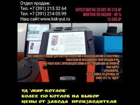 Монтаж котла Magnum 20 кВт производство город Новосибирск монтаж под ключ КСК-Уют город Красноярск