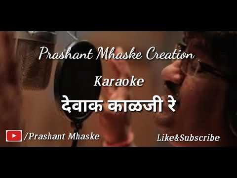 Dewak Kalji re Karaoke with lyrics in marathi, Devak Kalji re karaoke with lyrics Marathi