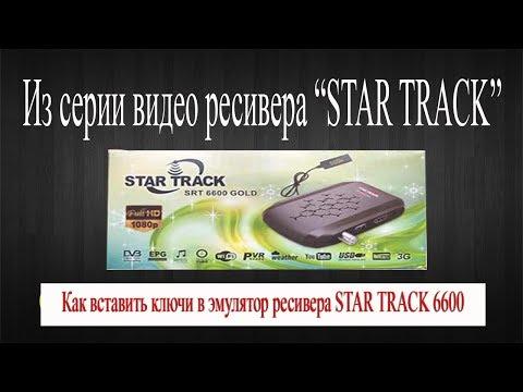 Бисс ключи на ресивер Star Track 6600