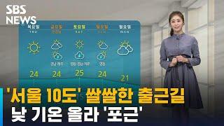 [날씨] '서울 10도' 쌀쌀한 출근길……