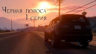 GTA V Фильм: Черная полоса ( 1 серия  )