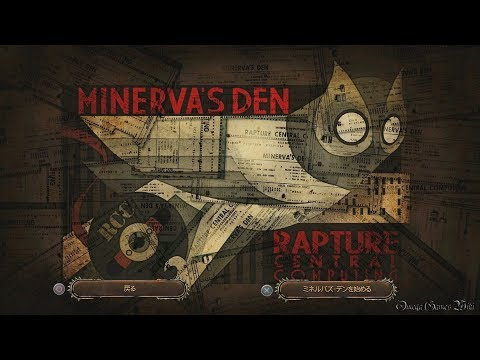 【DLC】BIOSHOCK 2 HD REMASTER - MINERVA'S DEN #1・ Level 1 ①(Hard 100% Collectibles No Damage)