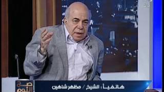 الشيخ مظهر شاهين : لا يصح مناقشة الامور الدينية بالفضائيات لانها تختص بالازهر