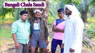 Bangali Chala Saudi Hindi Bangla Urdu Arabi|Kuchtohai