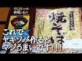 永谷園のお吸い物で【焼きそば】作り方。 の動画、YouTube動画。
