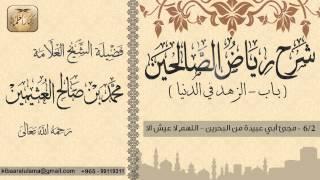 182- شرح رياض الصالحين / باب الزهد في الدنيا / مجيئ أبي عبيدة من البحرين/ بن عثيمين