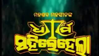 Dharma Sahile Hela Old Odia Movie