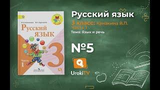 Упражнение 5 - Русский язык 3 класс (Канакина, Горецкий) Часть 1
