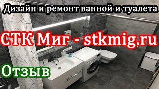 Отзыв по ремонту ванной комнаты и туалета 6 м2
