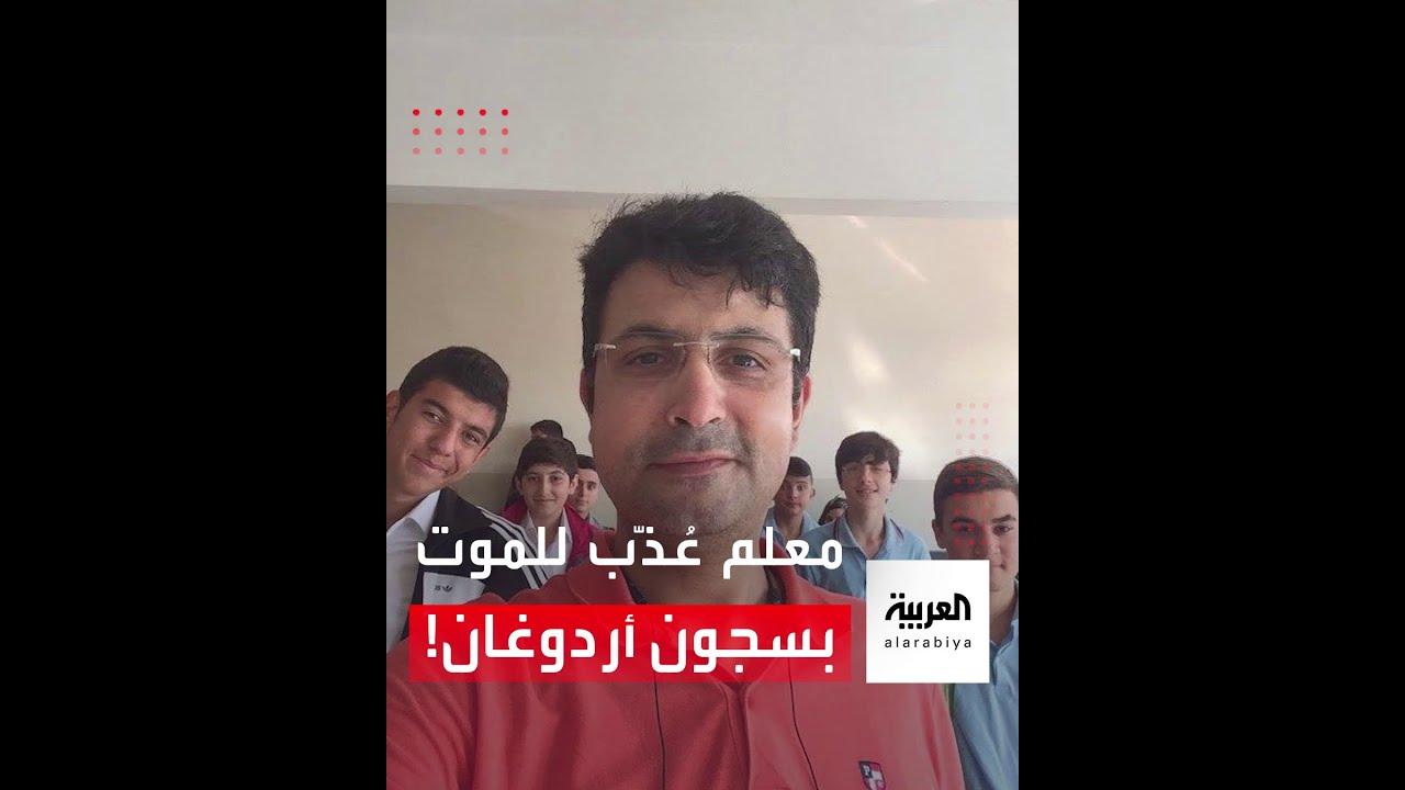 كانتر يهدي فوز فريقه لروح معلم تركي مات بالتعذيب في سجون أردوغان