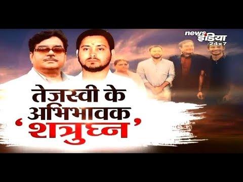 Sharughan  सिन्हा ने 2019 लोकसभा चुनाव से पहले भाजपा ...|shatrughan indicates may quit bjp ahead ..|
