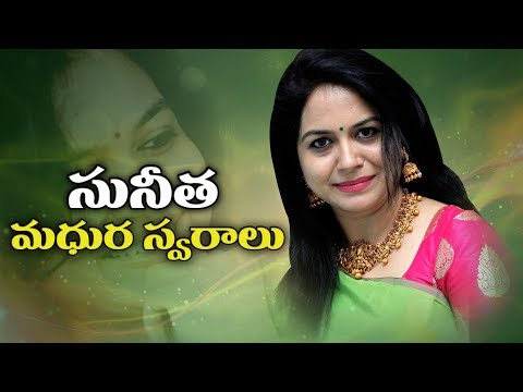#Sunitha ( Singer ) Super Hit Songs - Latest Telugu Songs - 2018