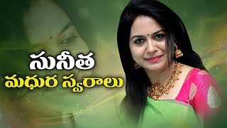 #Sunitha ( Singer ) Super Hit Songs - Latest Telugu Songs - 2018