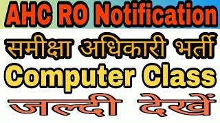 AHC समीक्षा अधिकारी | Computer Class Part 3 | Very Important Computer Question | जल्दी देखें