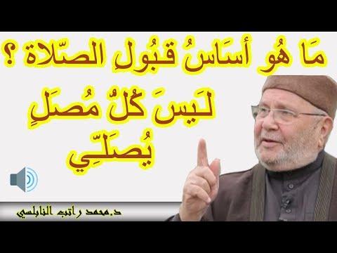 ﻣَﺎ ﻫُﻮ ﺃﺳَﺎﺱُ ﻗـﺒُﻮﻝِ ﺍﻟﺼّﻼﺓ ؟  ﻟَﻴﺲَ ﻛُﻞُّ ﻣُﺼَﻞٍ ﻳُﺼَﻠّﻲ Mohamed Rateb Nabulsi