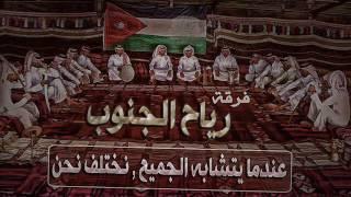 بالله ياهل العياده - فرقة رياح الجنوب