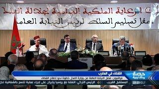 حصة مغاربية   فصل النيابة العامة عن وزارة العدل لإصلاح القضاء في المغرب