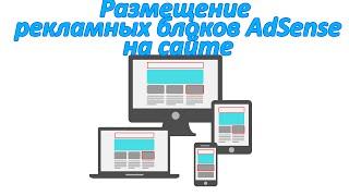 3 способа разместить рекламный код AdSense на сайте WordPress(Инструкции и видеоуроки для блогеров - http://1zaicev.ru 3 способа разместить блоки рекламного кода AdSense с максималь..., 2015-05-16T04:30:00.000Z)