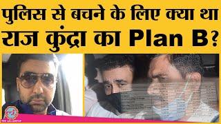 Raj Kundra ने सिर्फ अपना mobile change नहीं किया बल्कि पुलिस को चकमा देने की फुल तैयारी कर ली थी