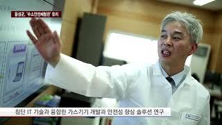 CCS충북방송 0612 음성...음성군, '수소 안전 …