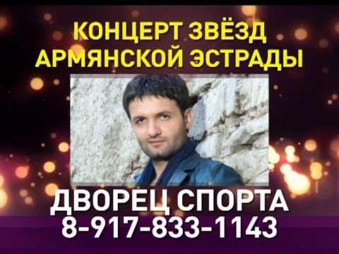 Концерт звезд Армении 6 мая в Волгограде!!!!!!