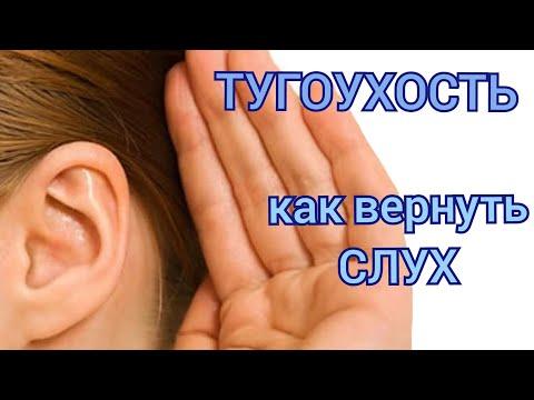 Как вернуть слух при тугоухости.