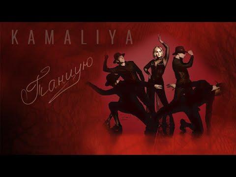 Смотреть клип Kamaliya - Танцую