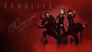 KAMALIYA - Танцую (Official music video) (16+)