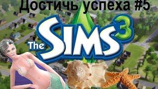the sims 3  - Достичь успеха #5. Начало пути к жизни русалки