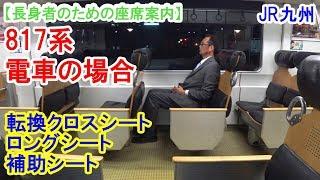 817系電車の場合:JR九州【長身者のための座席案内】