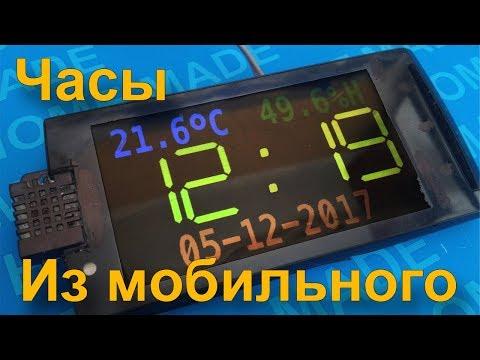 Часы с датой, температурой и влажностью из старого телефона.