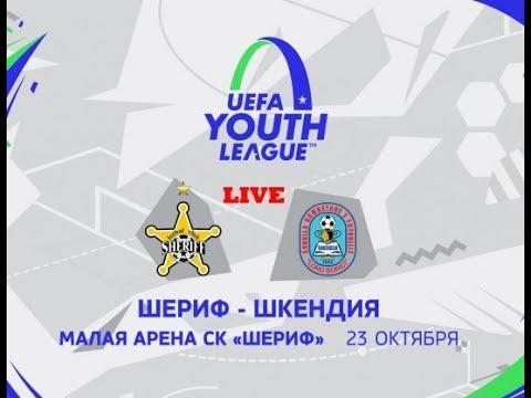 Шериф U-19 - Шкендия U-19 1:0. 23/10/2019