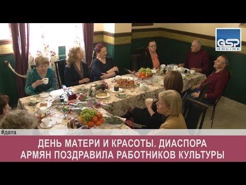 День матери и красоты. Диаспора армян поздравила работников культуры | 7 апреля'18 | 11:00