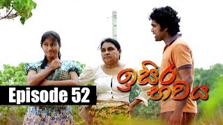 Isira Bawaya | ඉසිර භවය | Episode 52 | 13 - 07 - 2019 | Siyatha TV Thumbnail