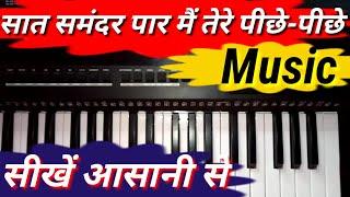 Saat Samundar Par Keyboard Music Tutorial/Saat Samundar Par Keyboard Music Notes/Harmonium- Piano