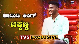 Chikkanna s Life Story Unknown Facts About the Comedy King of KFI TV5 Sandalwood