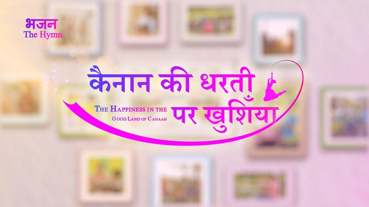 """Hindi Christian Song   """"कैनान की धरती पर खुशियाँ"""""""