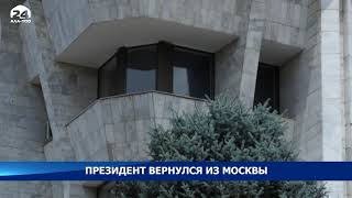 Президент вернулся из Москвы - Новости Кыргызстана