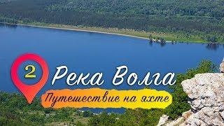 Река Волга | Путешествие на яхте. Серия 2