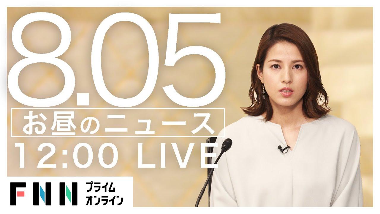 【LIVE】お昼のニュース 8月05日〈FNNプライムオンライン〉