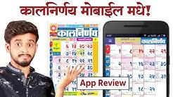 How To Download Marathi Calendar Kalnirnay, Mahalakshmi 2019 | मराठी कैलेंडर कालनिर्णय, महालक्ष्मी