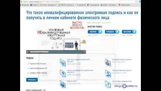 видео Вход в личный кабинет налогоплательщика для физических лиц